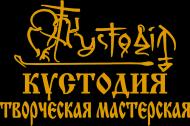 Кустодия-творческая мастерская